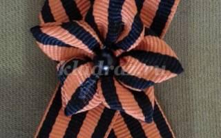 Цветок из георгиевской ленты своими руками: простые и оригинальные способы сложения