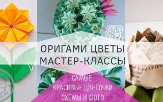 Цветок-оригами из бумаги в нескольких техниках