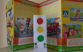 Светофор из бумаги для детей дошкольного возраста