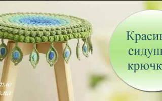 Накидки на стулья своими руками крючком со схемами: яркие краски в декор кухни