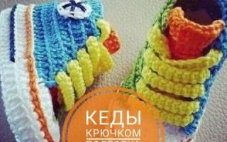 Пинетки-кеды крючком: мастер-класс для молодых мам