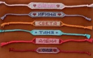 Схемы плетения фенечек из мулине: именные, косым плетением по видео-урокам