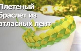 Браслеты из ленточек своими руками: украшения из приятного на ощупь материала