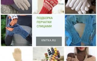 Перчатки спицами: схемы и описание для быстрого создания простого изделия