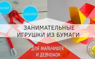 Игрушка из бумаги своими руками для развития малышей