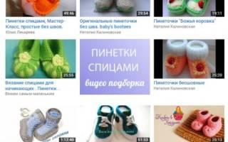 Пинетки спицами: видео-уроки для изучения вязания для малышей